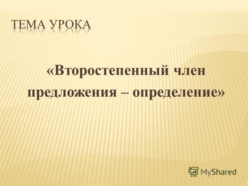 «Второстепенный член предложения – определение»