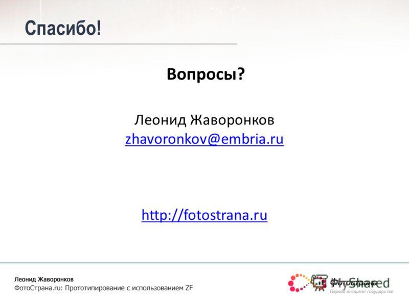 Спасибо! Вопросы? Леонид Жаворонков zhavoronkov@embria.ru http://fotostrana.ru