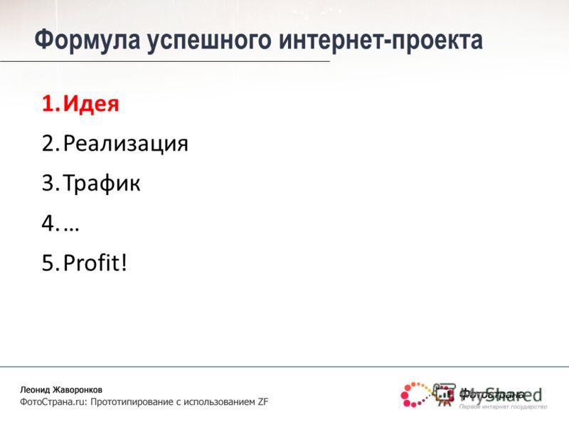 Формула успешного интернет-проекта 1.Идея 2.Реализация 3.Трафик 4.… 5.Profit!