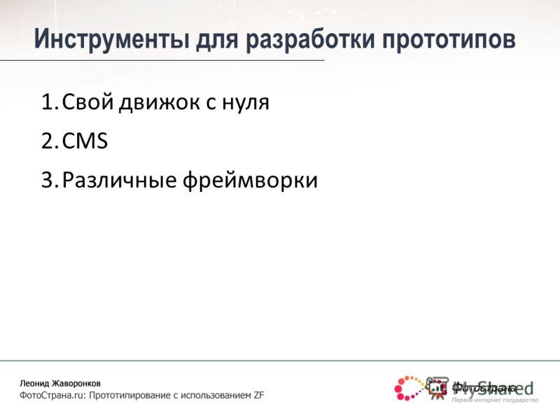 Инструменты для разработки прототипов 1.Свой движок с нуля 2.CMS 3.Различные фреймворки