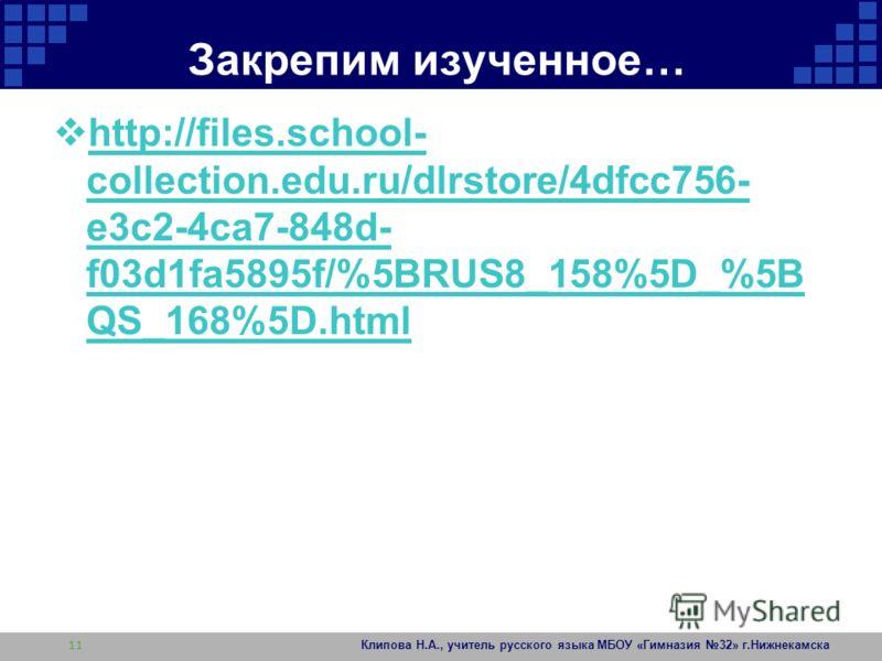 Закрепим изученное… http://files.school- collection.edu.ru/dlrstore/4dfcc756- e3c2-4ca7-848d- f03d1fa5895f/%5BRUS8_158%5D_%5B QS_168%5D.html http://files.school- collection.edu.ru/dlrstore/4dfcc756- e3c2-4ca7-848d- f03d1fa5895f/%5BRUS8_158%5D_%5B QS_