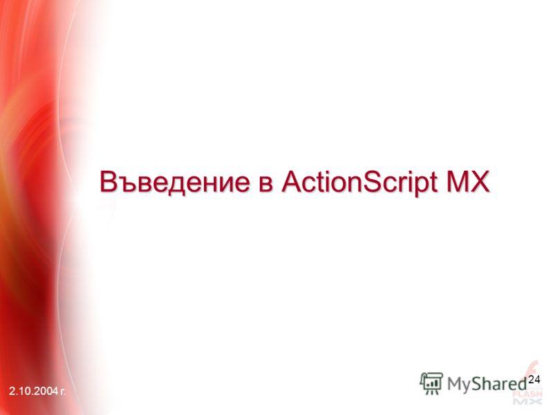 2.10.2004 г. 24 В ВВ Въведение в ActionScript MX
