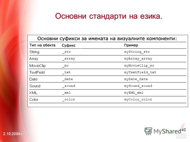 2.10.2004 г. 40 Основни стандарти на езика.