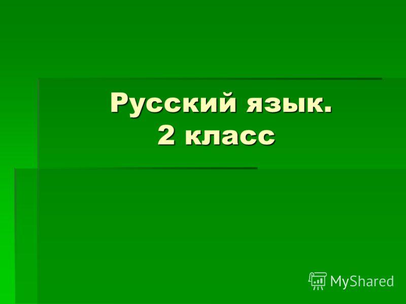 Русский язык. 2 класс Русский язык. 2 класс