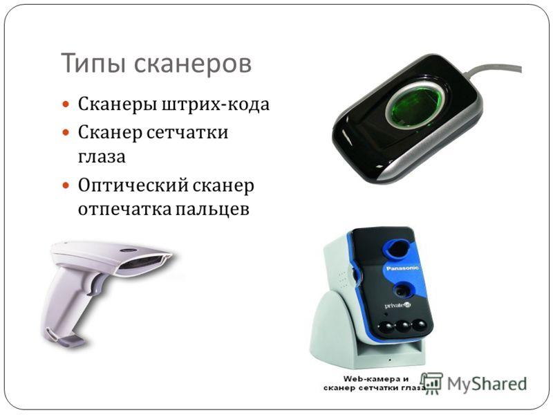 Типы сканеров Сканеры штрих - кода Сканер сетчатки глаза Оптический сканер отпечатка пальцев