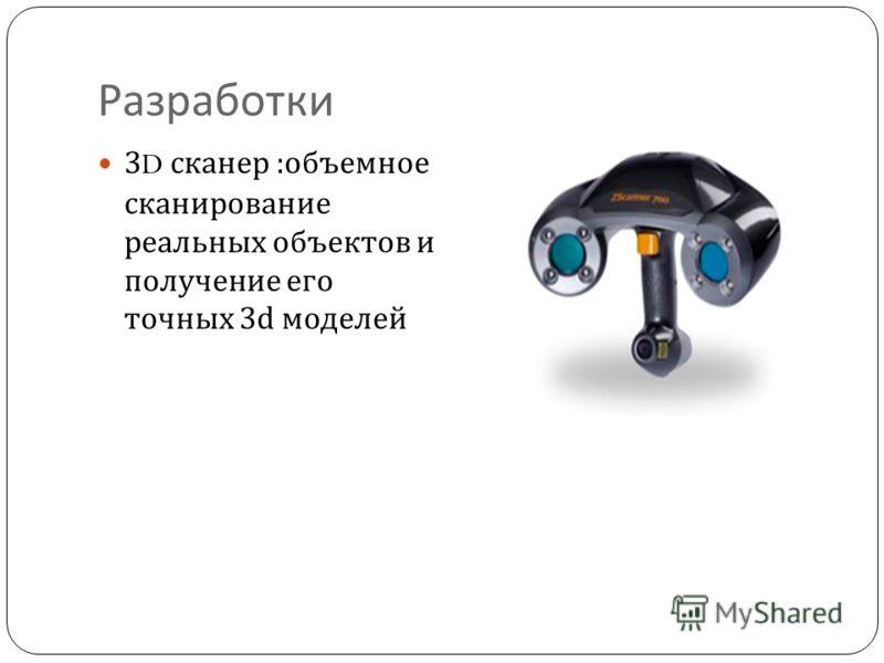 Разработки 3D сканер : объемное сканирование реальных объектов и получение его точных 3d моделей