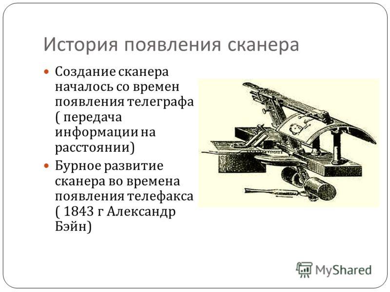 История телеграфа - scsiexplorer.com.ua
