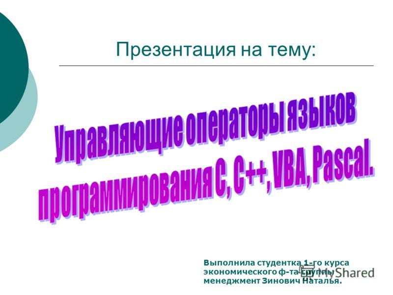 Презентация на тему: Выполнила студентка 1-го курса экономического ф-та группы менеджмент Зинович Наталья.