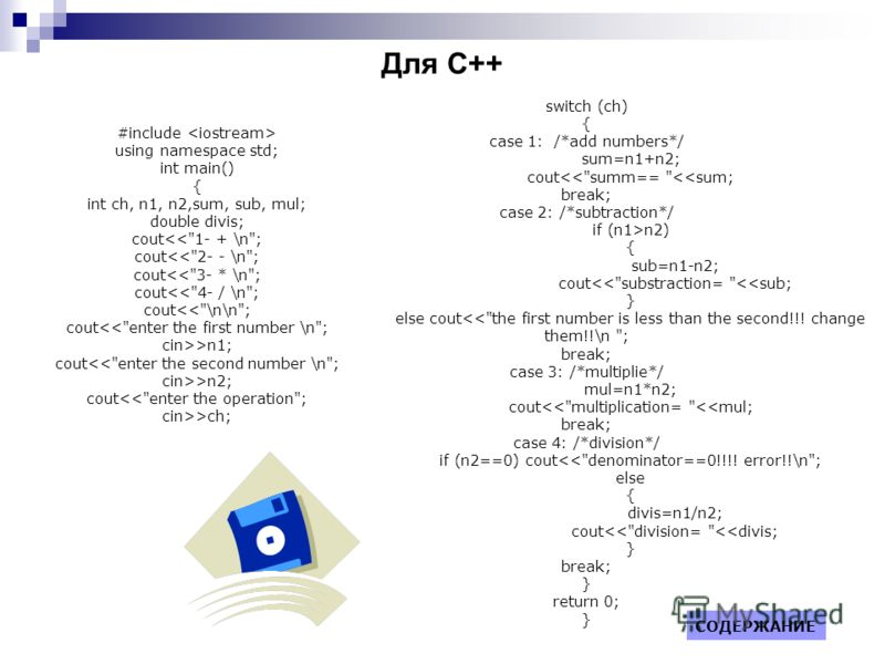 Для С++ #include  using namespace std; int main() { int ch, n1, n2,sum, sub, mul; double divis; cout