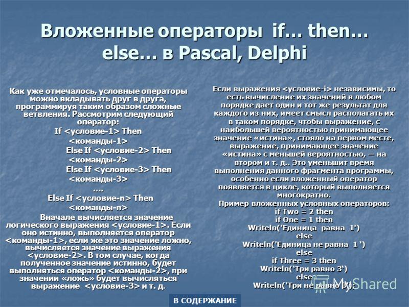 Вложенные операторы if… then… else… в Pascal, Delphi Как уже отмечалось, условные операторы можно вкладывать друг в друга, программируя таким образом сложные ветвления. Рассмотрим следующий оператор: If Then Else If Then Else If Then Else If Then Els