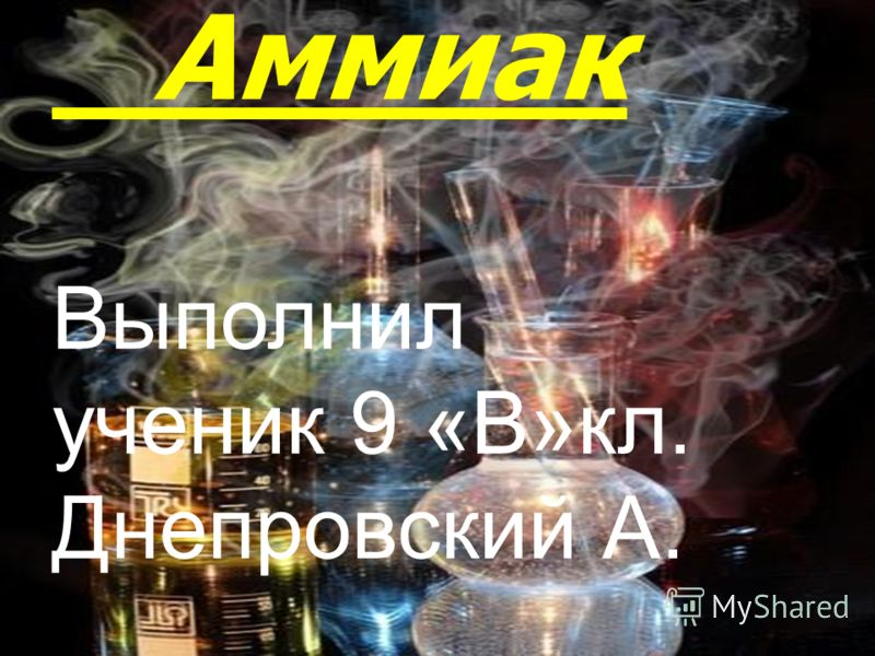 Аммиак Выполнил ученик 9 «В»кл. Днепровский А.
