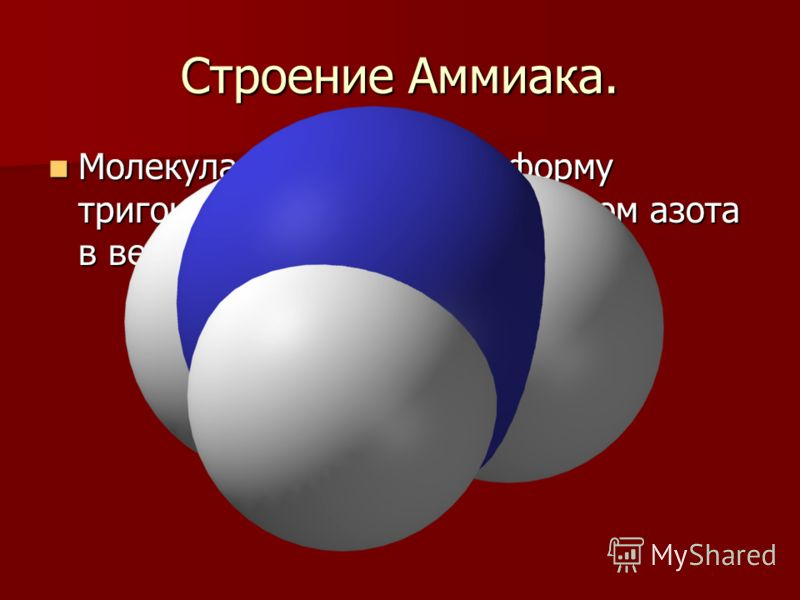Строение Аммиака. Молекула аммиака имеет форму тригональной пирамиды с атомом азота в вершине. Молекула аммиака имеет форму тригональной пирамиды с атомом азота в вершине.