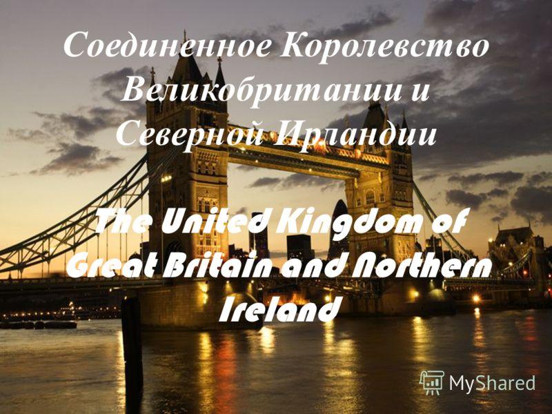 Соединенное Королевство Великобритании и Северной Ирландии The United Kingdom of Great Britain and Northern Ireland