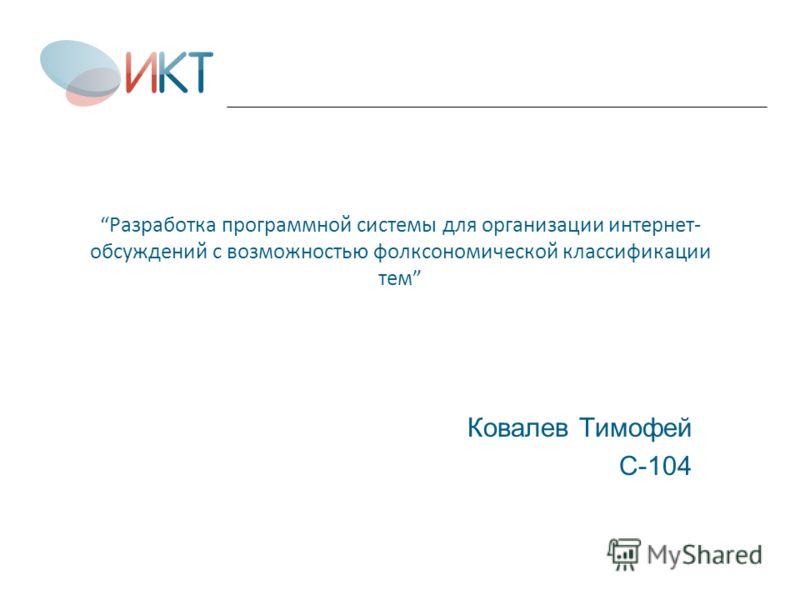 Разработка программной системы для организации интернет- обсуждений с возможностью фолксономической классификации тем Ковалев Тимофей С-104