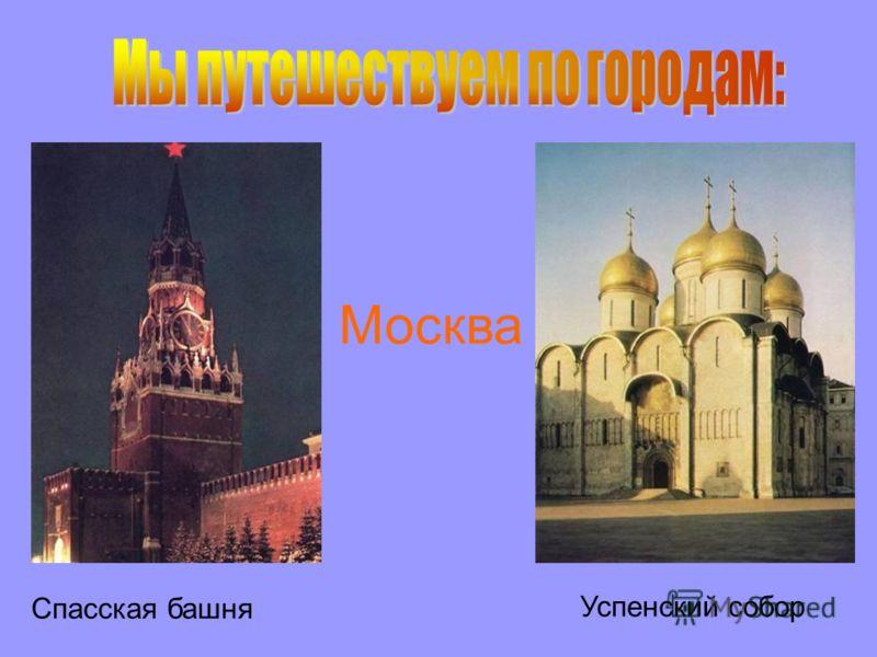 Москва Спасская башня Успенский собор