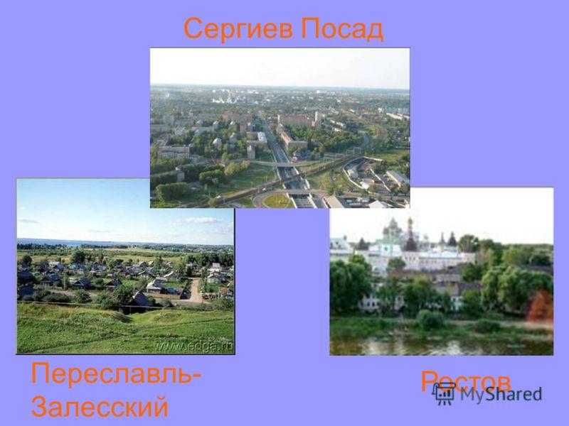 Сергиев Посад Переславль- Залесский Ростов