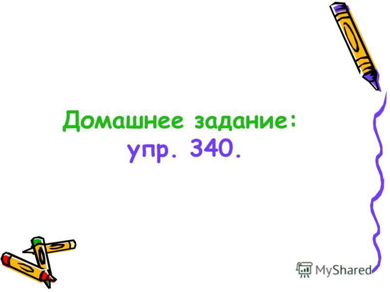 Домашнее задание: упр. 340.
