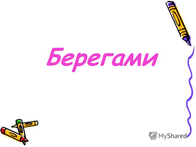 Берегами