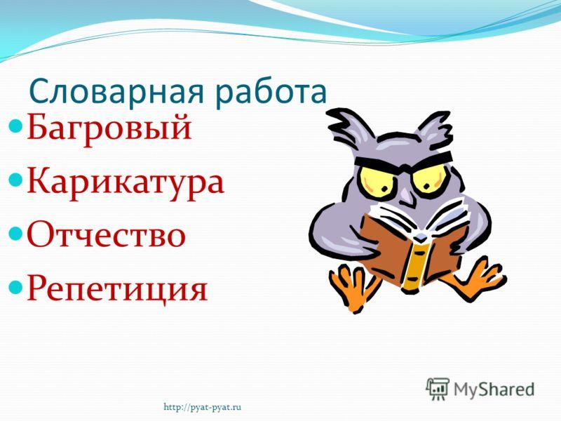 Словарная работа Багровый Карикатура Отчество Репетиция http://pyat-pyat.ru