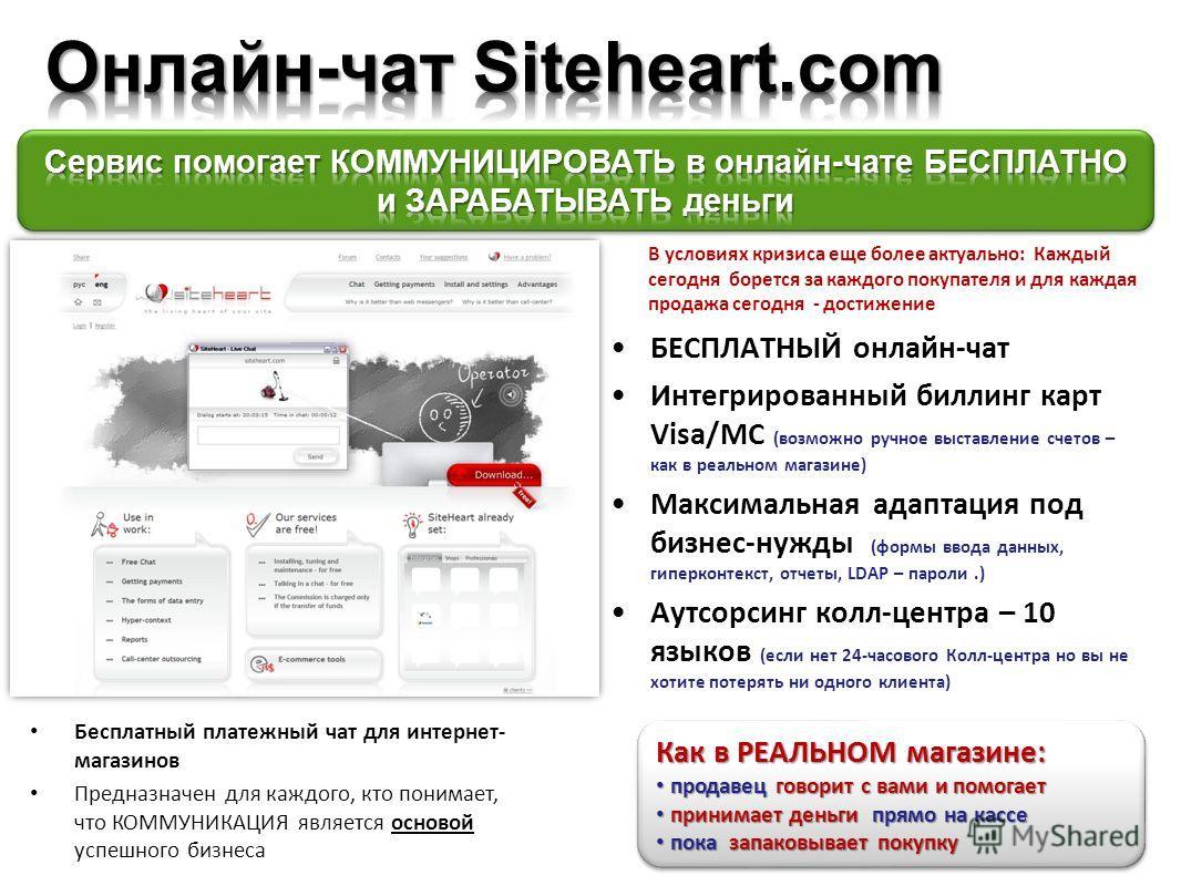 БЕСПЛАТНЫЙ онлайн-чат Интегрированный биллинг карт Visa/MC (возможно ручное выставление счетов – как в реальном магазине) Максимальная адаптация под бизнес-нужды (формы ввода данных, гиперконтекст, отчеты, LDAP – пароли.) Аутсорсинг колл-центра – 10