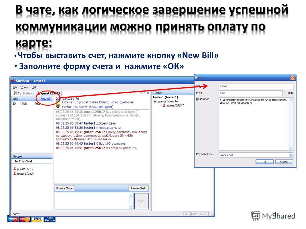 14 Чтобы выставить счет, нажмите кнопку «New Bill» Заполните форму счета и нажмите «ОК»