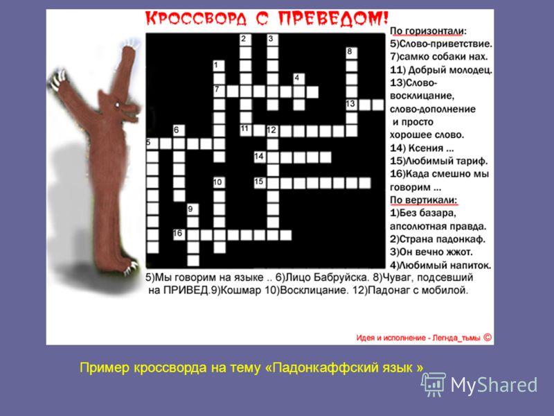 Пример кроссворда на тему «Падонкаффский язык »