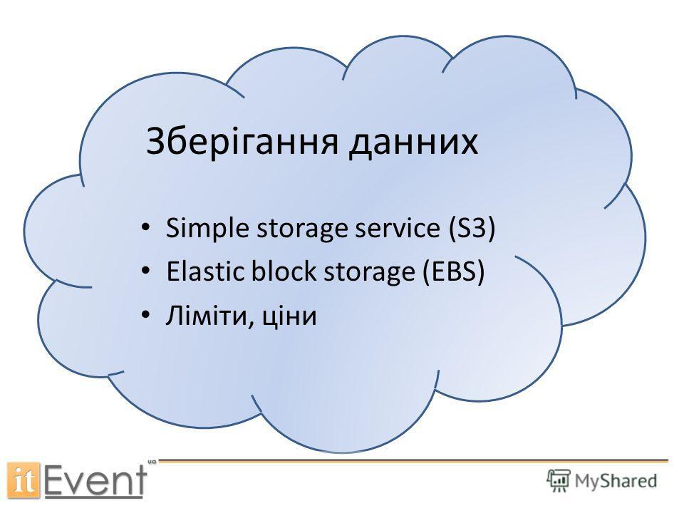 Зберігання данних Simple storage service (S3) Elastic block storage (EBS) Ліміти, ціни