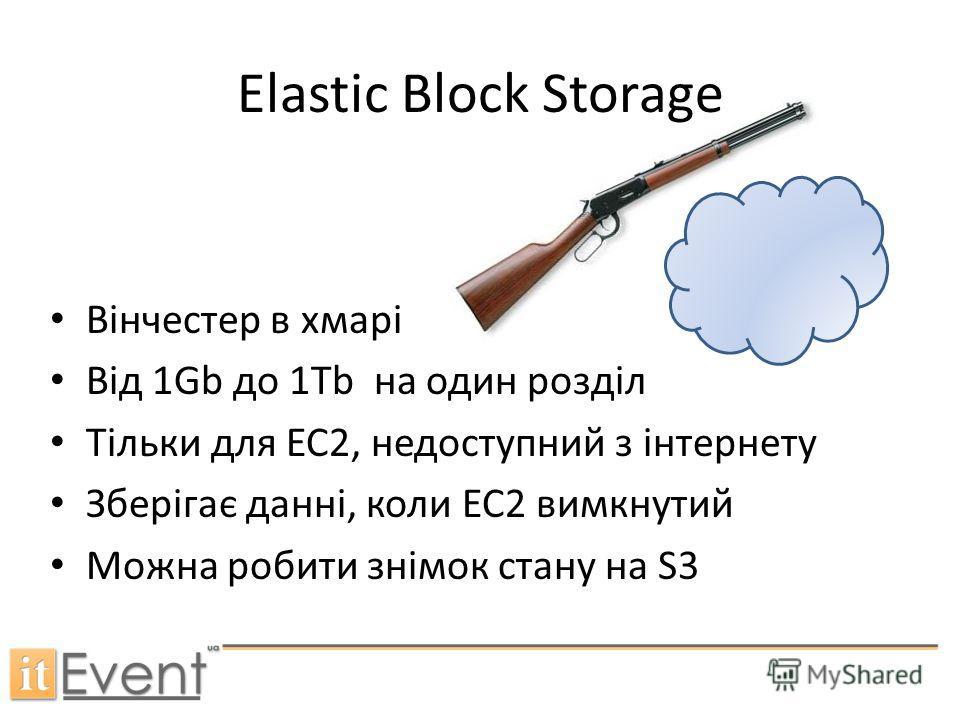 Elastic Block Storage Вінчестер в хмарі Від 1Gb до 1Tb на один розділ Тільки для ЕС2, недоступний з інтернету Зберігає данні, коли ЕС2 вимкнутий Можна робити знімок стану на S3