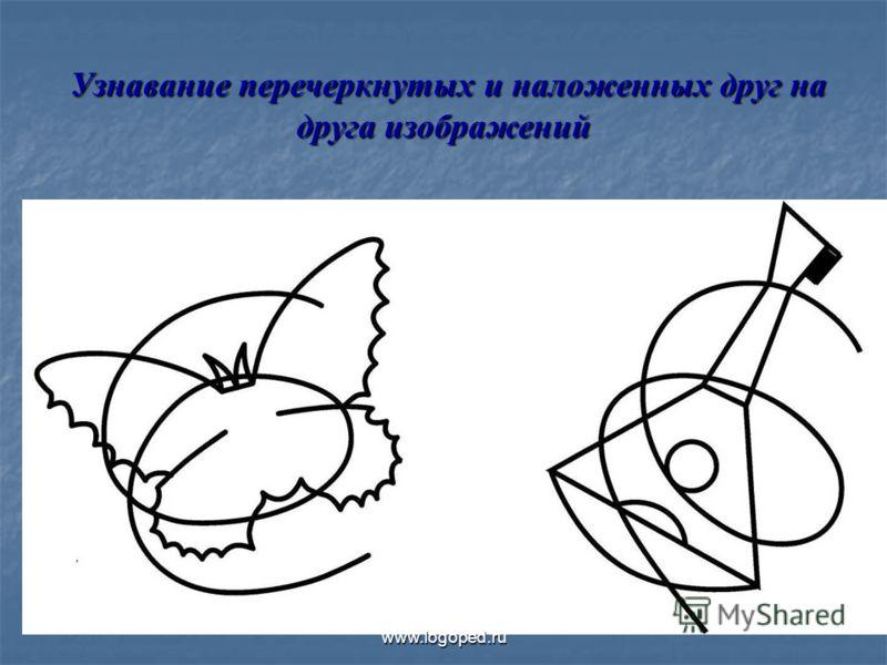 Узнавание перечеркнутых и наложенных друг на друга изображений Узнавание перечеркнутых и наложенных друг на друга изображений www.logoped.ru