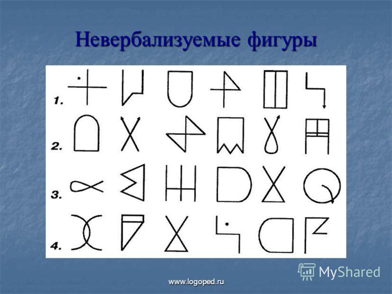 Невербализуемые фигуры www.logoped.ru