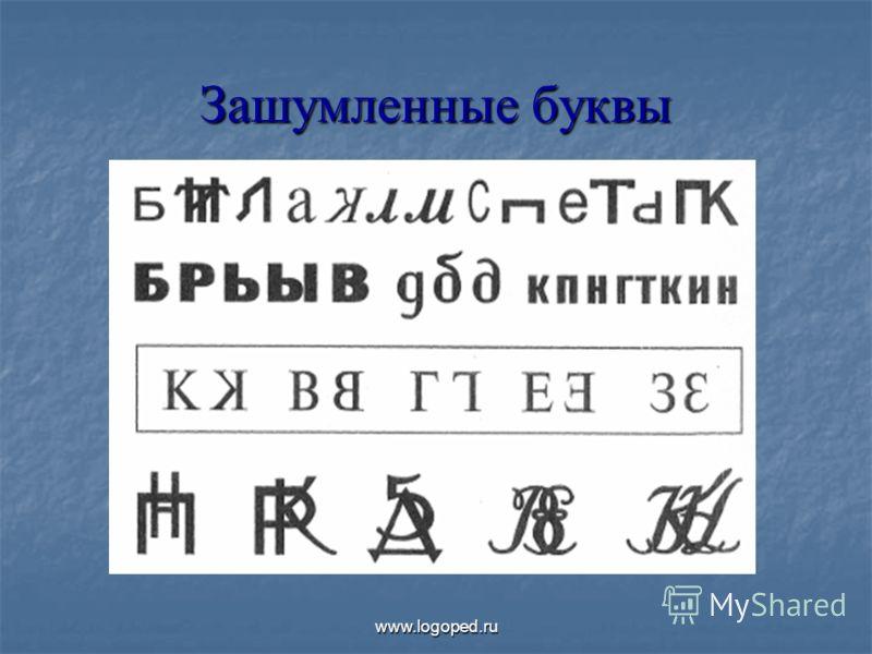 Зашумленные буквы www.logoped.ru