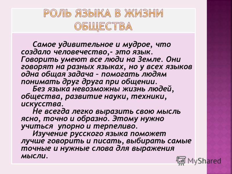 Что такое русский язык сочинение рассуждение