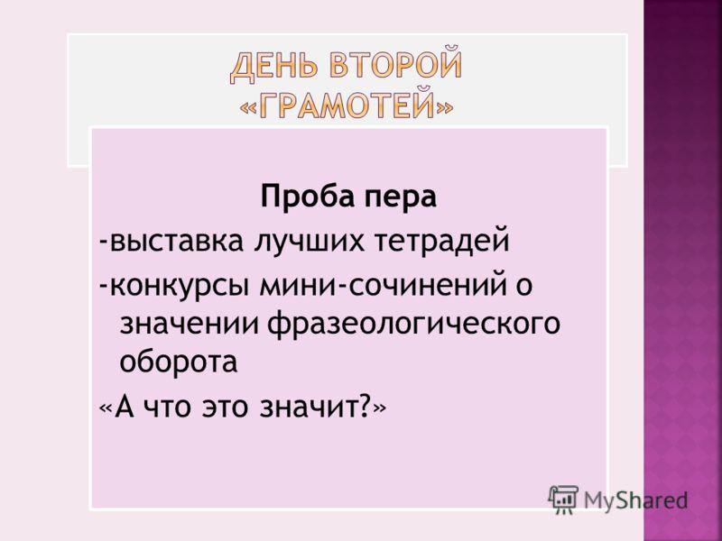Преданье старины глубокой -из истории создания азбуки -презентация « Открытия М.В.Ломоносова» -презентация «Русские языковеды»