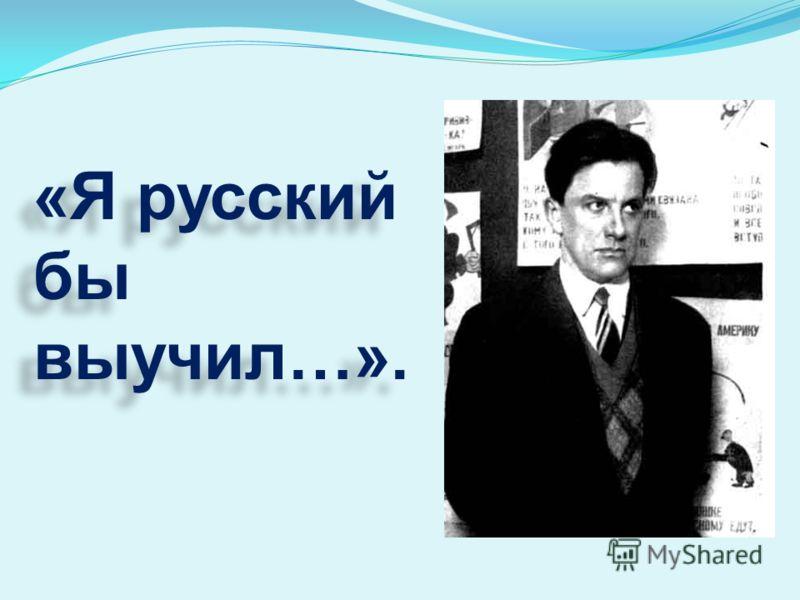 «Я русский бы выучил…».