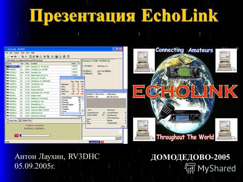 Презентация EchoLink Антон Лаухин, RV3DHC 05.09.2005г. ДОМОДЕДОВО-2005