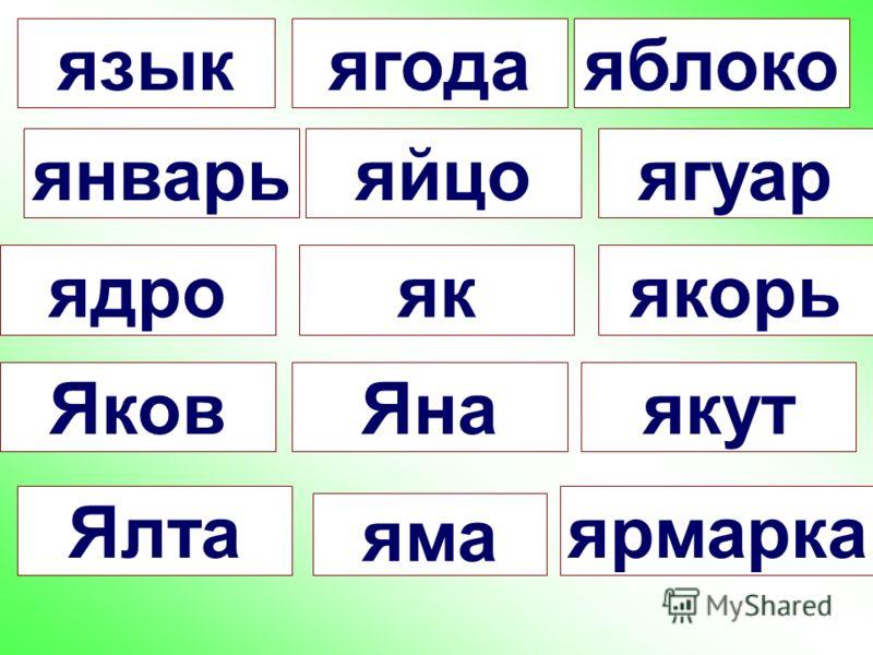 языкягодаяблоко январьяйцоягуар ядроякякорь ЯковЯнаякут Ялта яма ярмарка
