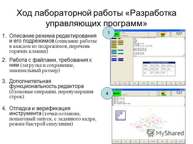 Ход лабораторной работы «Разработка управляющих программ» 4 1 2.Работа с файлами, требования к ним (загрузка и сохранение, макимальный размер) 1.Описание режима редактирования и его подрежимов (описание работы в каждом из подрежимов, перечень горячих