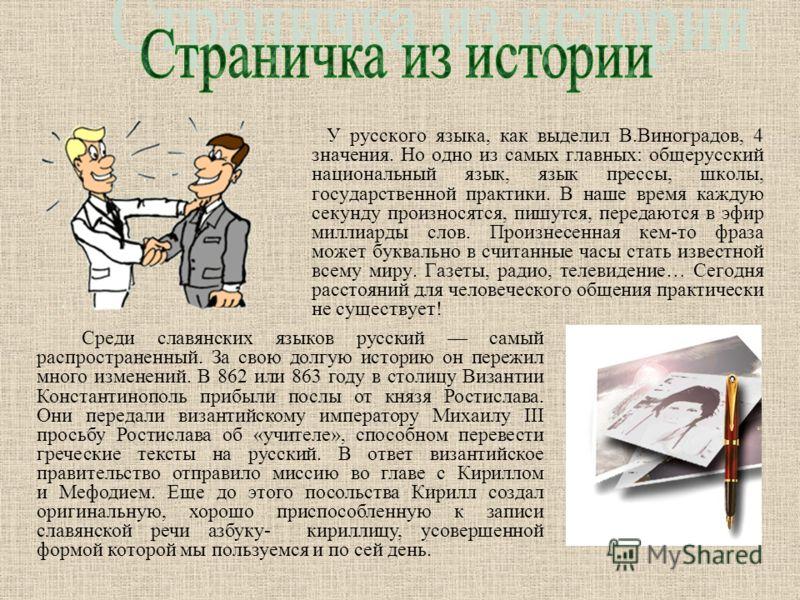 У русского языка, как выделил В.Виноградов, 4 значения. Но одно из самых главных: общерусский национальный язык, язык прессы, школы, государственной практики. В наше время каждую секунду произносятся, пишутся, передаются в эфир миллиарды слов. Произн