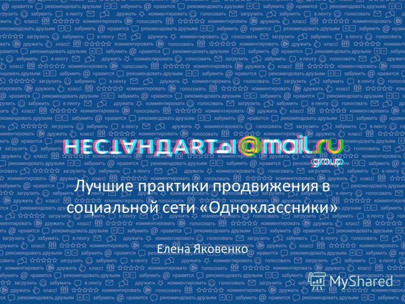 Лучшие практики продвижения в социальной сети «Одноклассники» Елена Яковенко