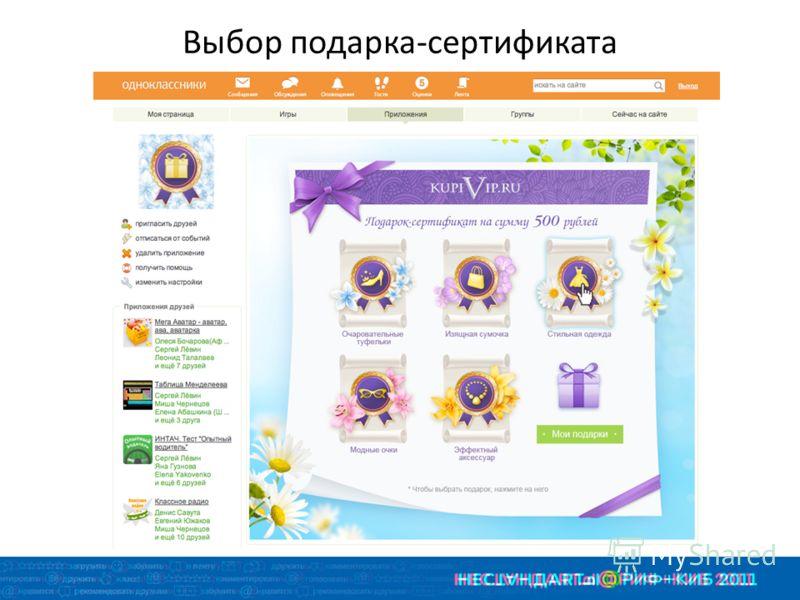 РАЗДЕЛЫ ПРОЕКТА Выбор подарка-сертификата
