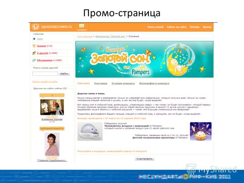 РАЗДЕЛЫ ПРОЕКТА Промо-страница