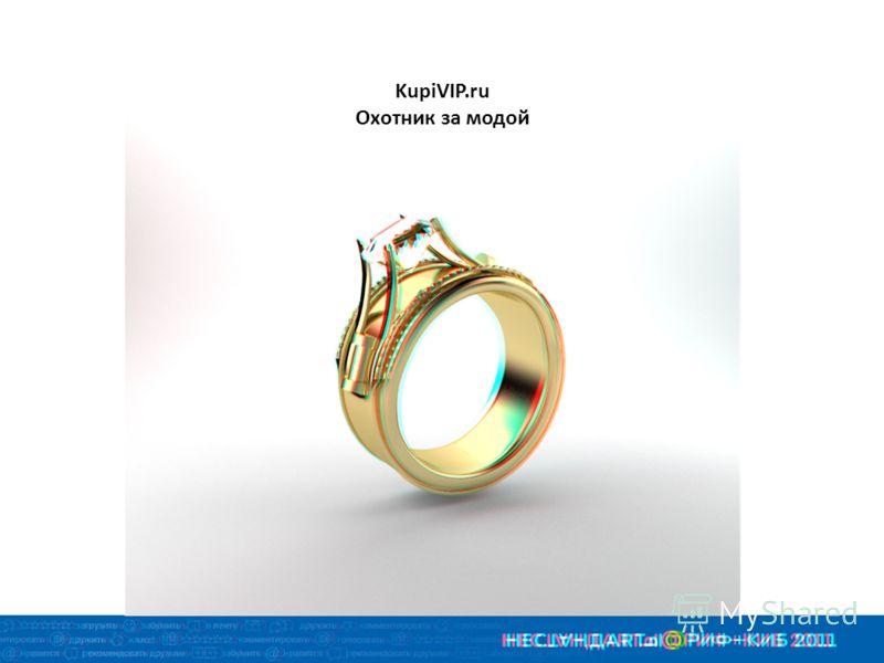 KupiVIP.ru Охотник за модой