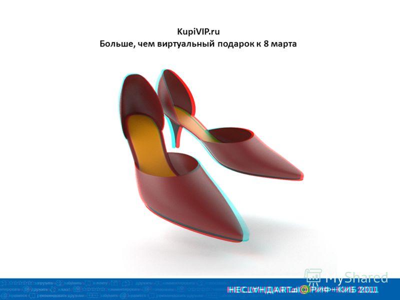 KupiVIP.ru Больше, чем виртуальный подарок к 8 марта