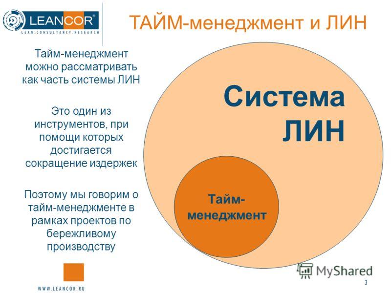 3 Тайм- менеджмент Система ЛИН ТАЙМ-менеджмент и ЛИН Тайм-менеджмент можно рассматривать как часть системы ЛИН Это один из инструментов, при помощи которых достигается сокращение издержек Поэтому мы говорим о тайм-менеджменте в рамках проектов по бер