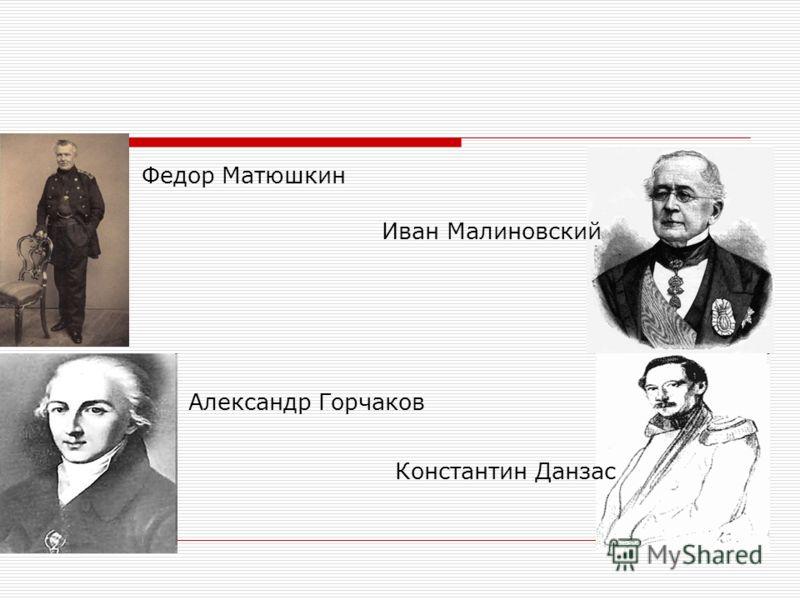 Федор Матюшкин Константин Данзас Александр Горчаков Иван Малиновский