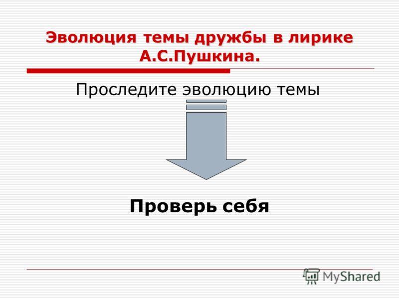 Эволюция темы дружбы в лирике А.С.Пушкина. Проследите эволюцию темы Проверь себя