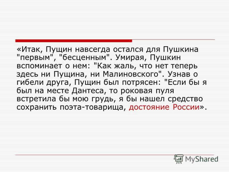 «Итак, Пущин навсегда остался для Пушкина