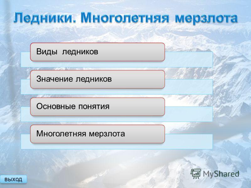 Значение ледниковМноголетняя мерзлота выход