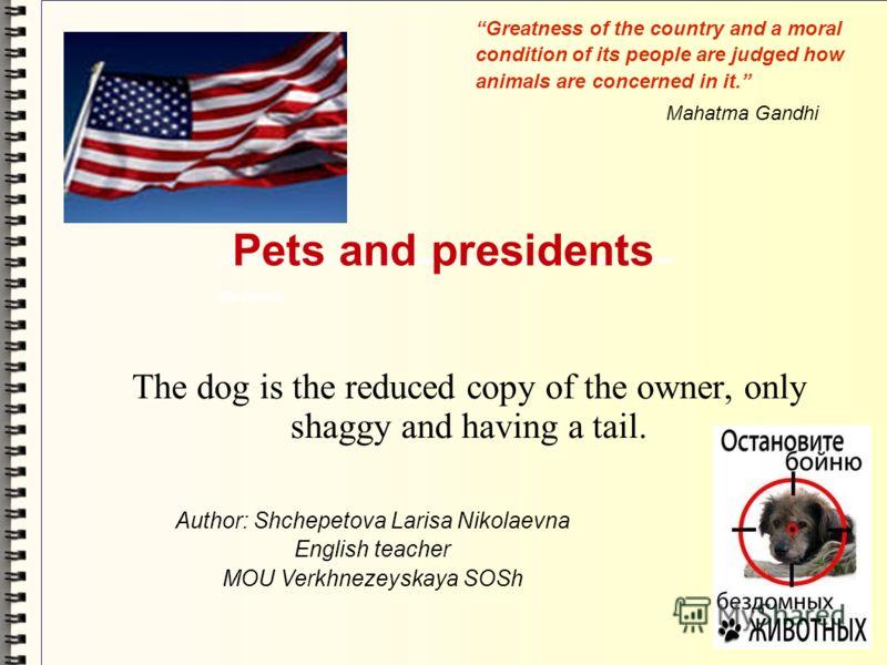 The dog is the reduced copy of the owner, only shaggy and having a tail. Собака - это точная копия своего хозяина, только уменьшенная, мохнатая и хвостатая (Дж.Барбер) Собака - это точная копия своего хозяина, только уменьшенная, мохнатая и хвостатая