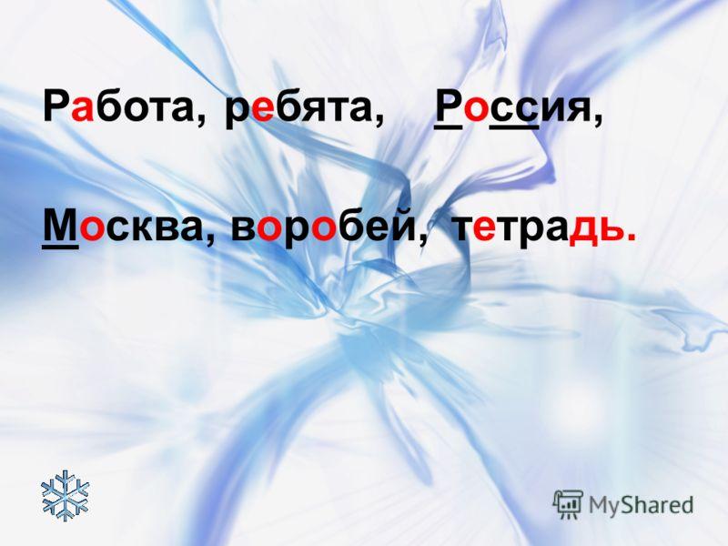 Работа,ребята,Россия, Москва,воробей,тетрадь.